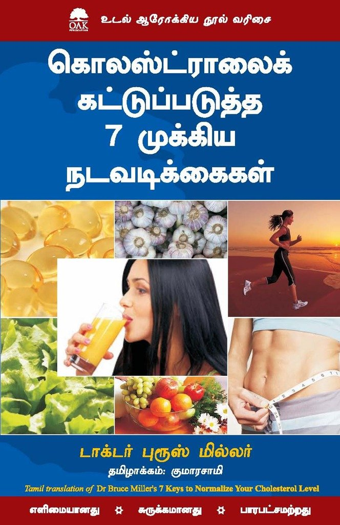 7 KEYS TO NORMALIZE YOUR CHOLESTEROL LEVEL - Tamil