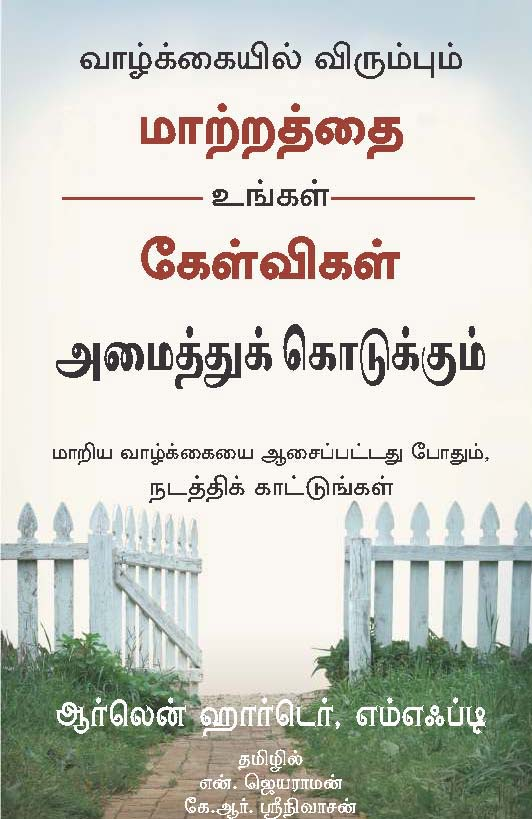 ASK YOURSELF QUESTIONS & CHANGE YOUR LIFE  - Tamil- வாழ்க்கையில் விரும்பும் மாற்றத்தை உங்கள் கேள்விகள் அமைத்துக் கொடுக்கும். மாறிய வாழ்க்கையை ஆசைப்பட்டது போதும். நடத்திக் காட்டுங்கள்.