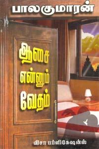 ஆசை என்னும் வேதம் - பாலகுமாரன் - Aasai Ennum Vedham - Balakumaran