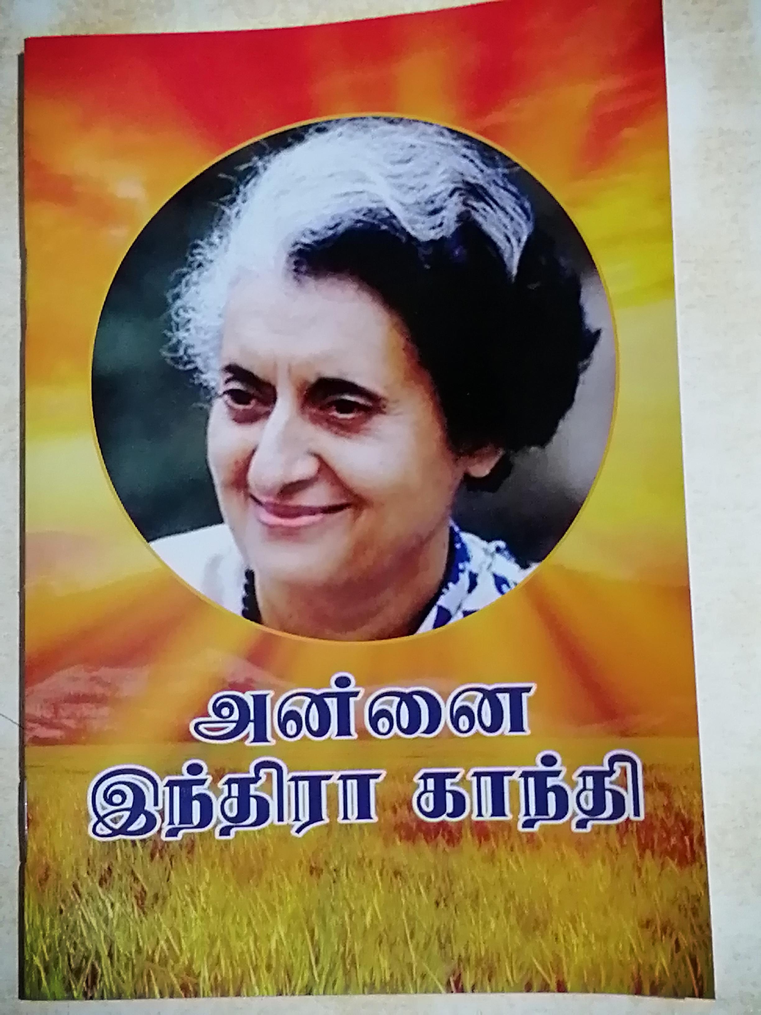 Annai Indira Gandhi by Ananda Siva அன்னை இந்திரா காந்தி - ஆனந்த சிவா