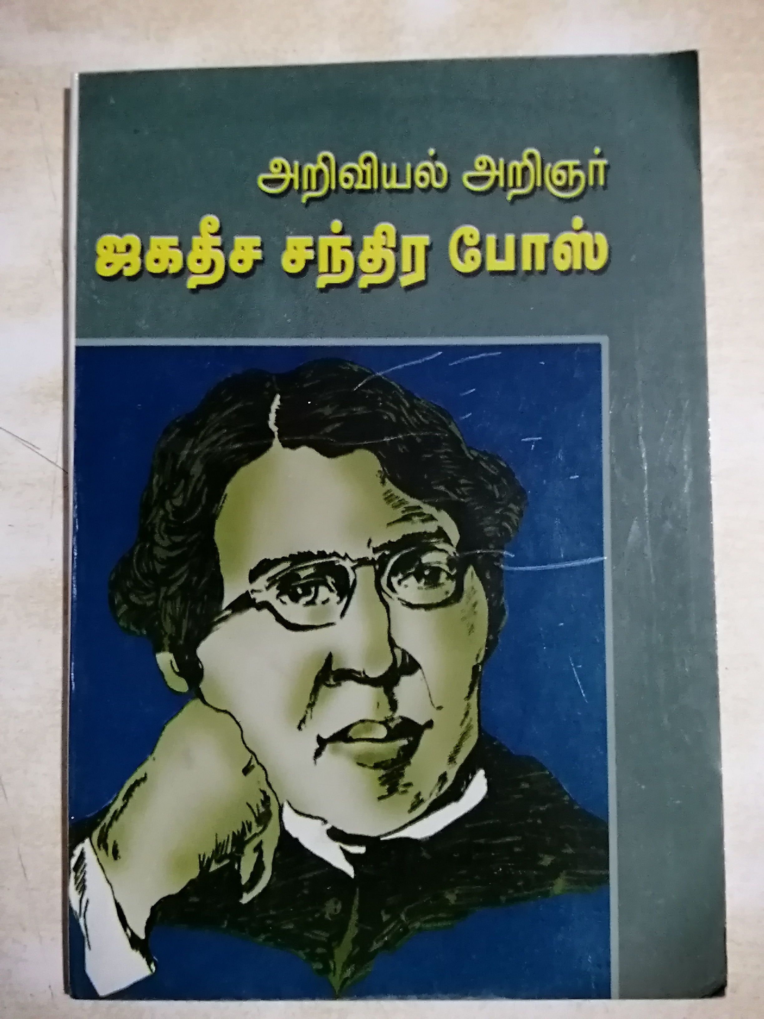 Ariviyal Arignar Jagadish Chandra Bose by N V Kalaimani அறிவியல் அறிஞர் ஜகதீச சந்திர போஸ் - என். வி. கலைமணி