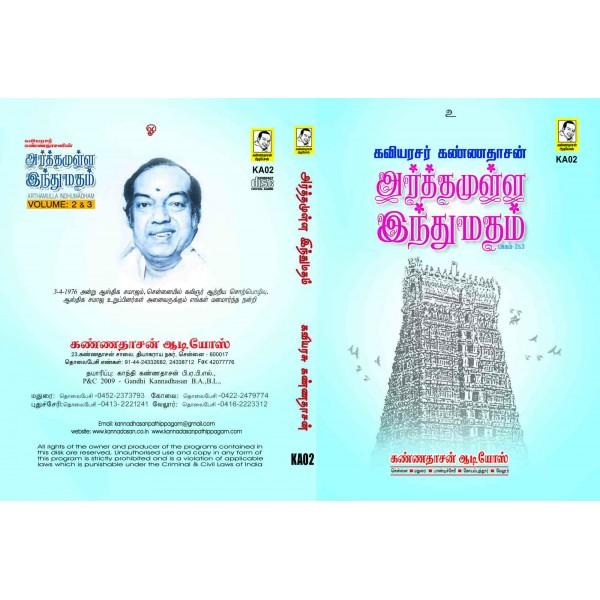கவியரசர் கண்ணதாசன் குரலில் அர்த்தமுள்ள இந்துமதம் சொற்பொழிவு பாகம் II & III சேர்த்து -  Arthamulla Hindhu Matham - Part 2 & 3  - Kavignar Kannadasan - Audio CD