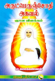 அருட்பெருஞ்ஜோதி அகவல் (ஞானவிளக்கம்) - பா.கமலக்கண்ணன் - Arutperunjothi Agaval (Gnanavilakkam)