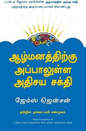 BEYOND THE POWER OF YOUR SUBCONSCIOUS MIND - TAMIL - ஆழ்மனத்திற்கு அப்பாலுள்ள அதிசய சக்தி