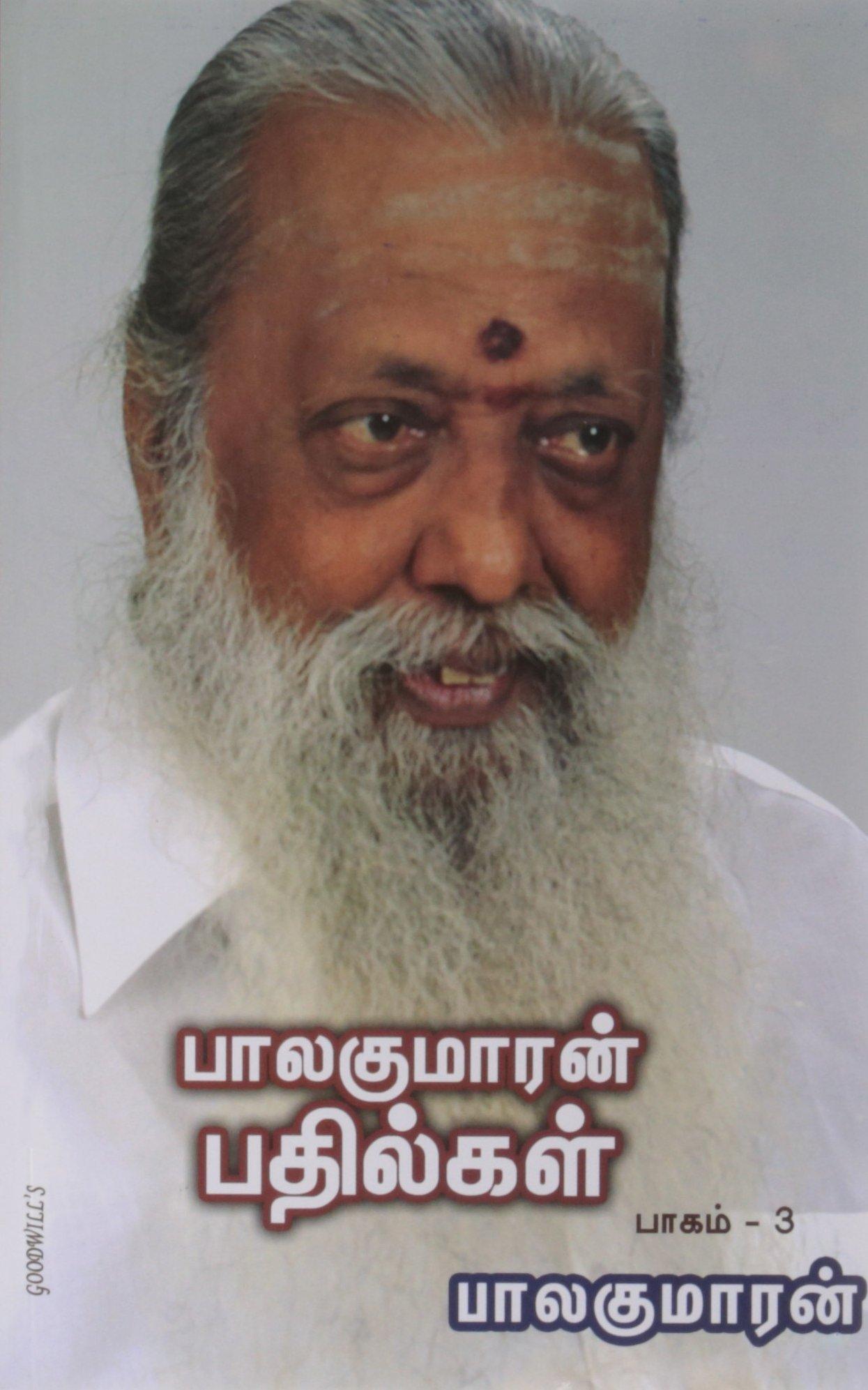 Balakumaran Pathilgal Part 3 - பாலகுமாரனின் பதில்கள்-3
