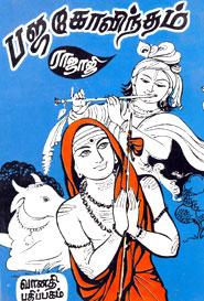 பஜகோவிந்தம் - மூதறிஞர் ராஜாஜி - Bhajagovindham - Bajagovindam