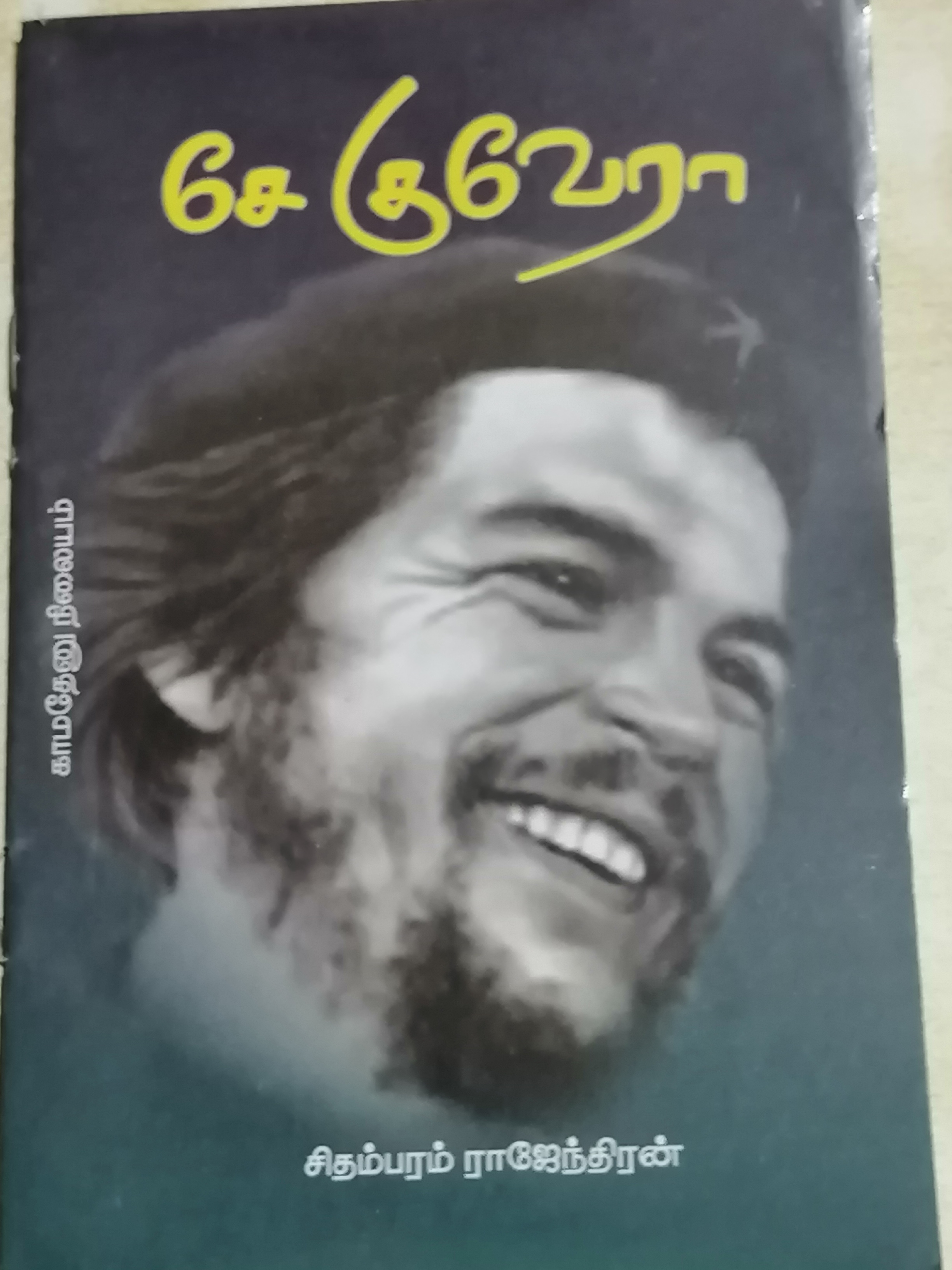 Che Guevara by Chidambaram Rajendiran சே குவேரா - சிதம்பரம் ராஜேந்திரன்