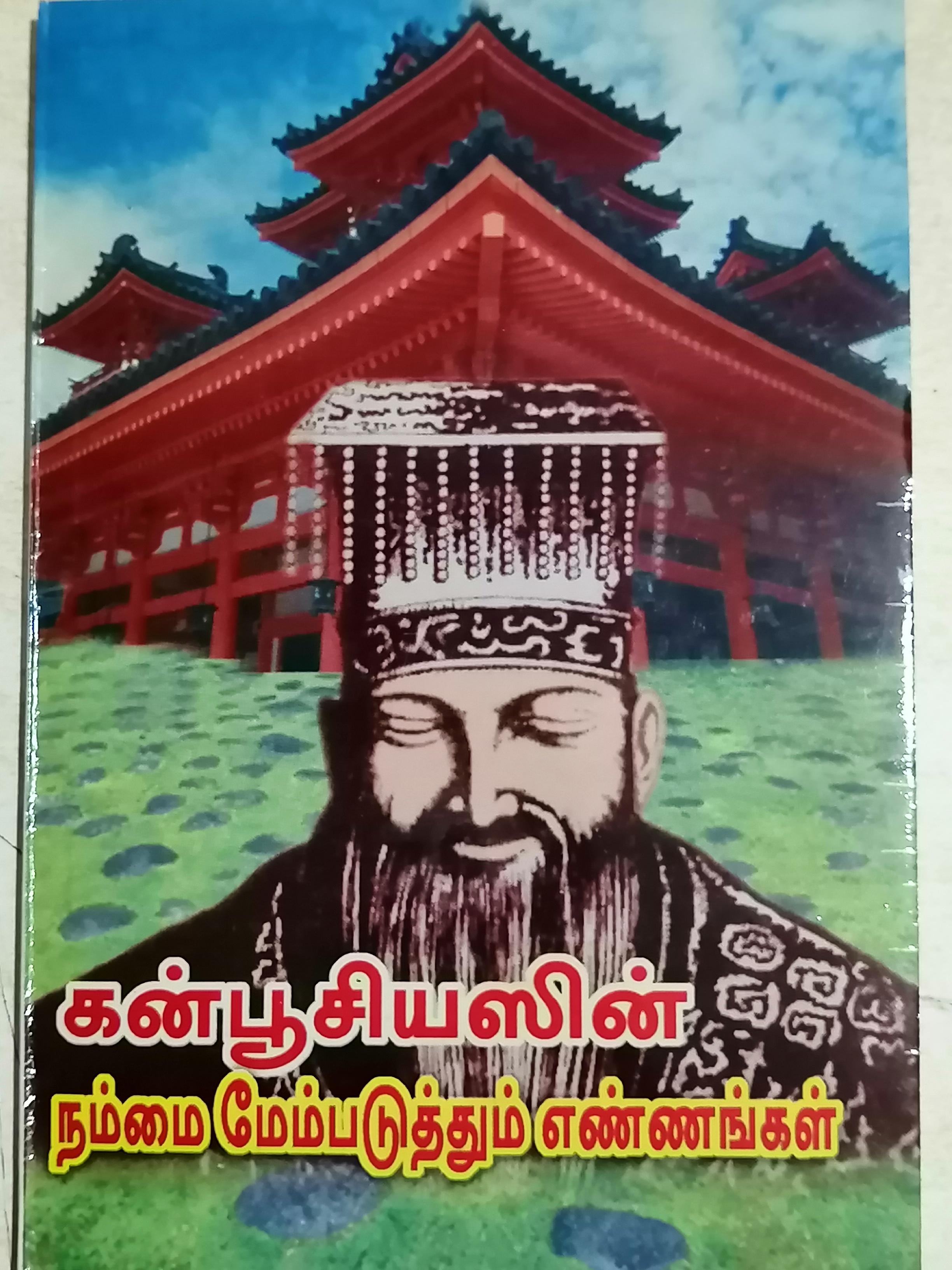 Confuciusin Nammai Mempaduthum Ennangal by N V Kalaimani கன்பூசியஸின் நம்மை மேம்படுத்தும் எண்ணங்கள் - என். வி. கலைமணி