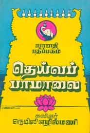 தெய்வப் பாமாலை - நெமிலி எழில்மணி - Deiva Paamaalai