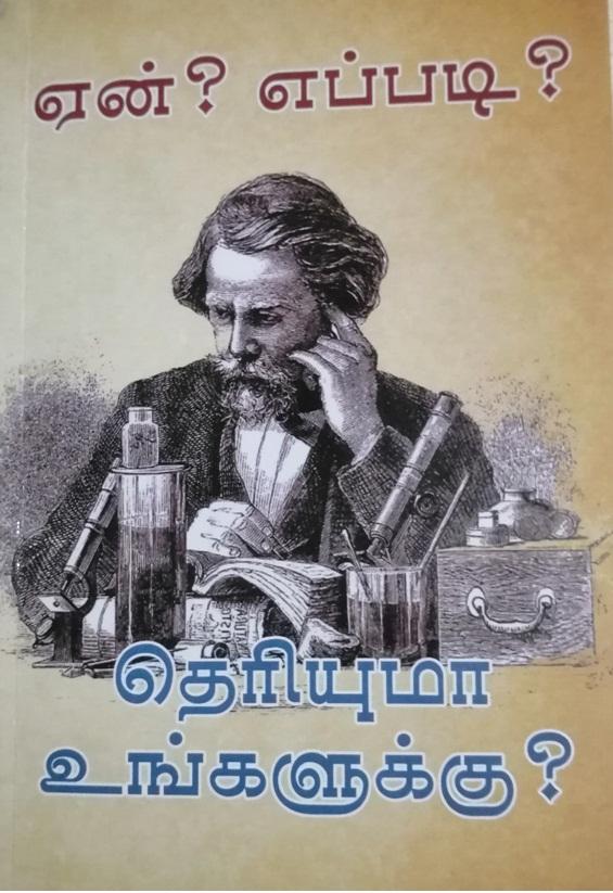 En? Eppadi? Theriyuma Ungalukku? - Why? How? Do you Know? by V.S.Venkatesan ஏன்? எப்படி? தெரியுமா உங்களுக்கு? - வி.எஸ்.வெங்கடேசன்