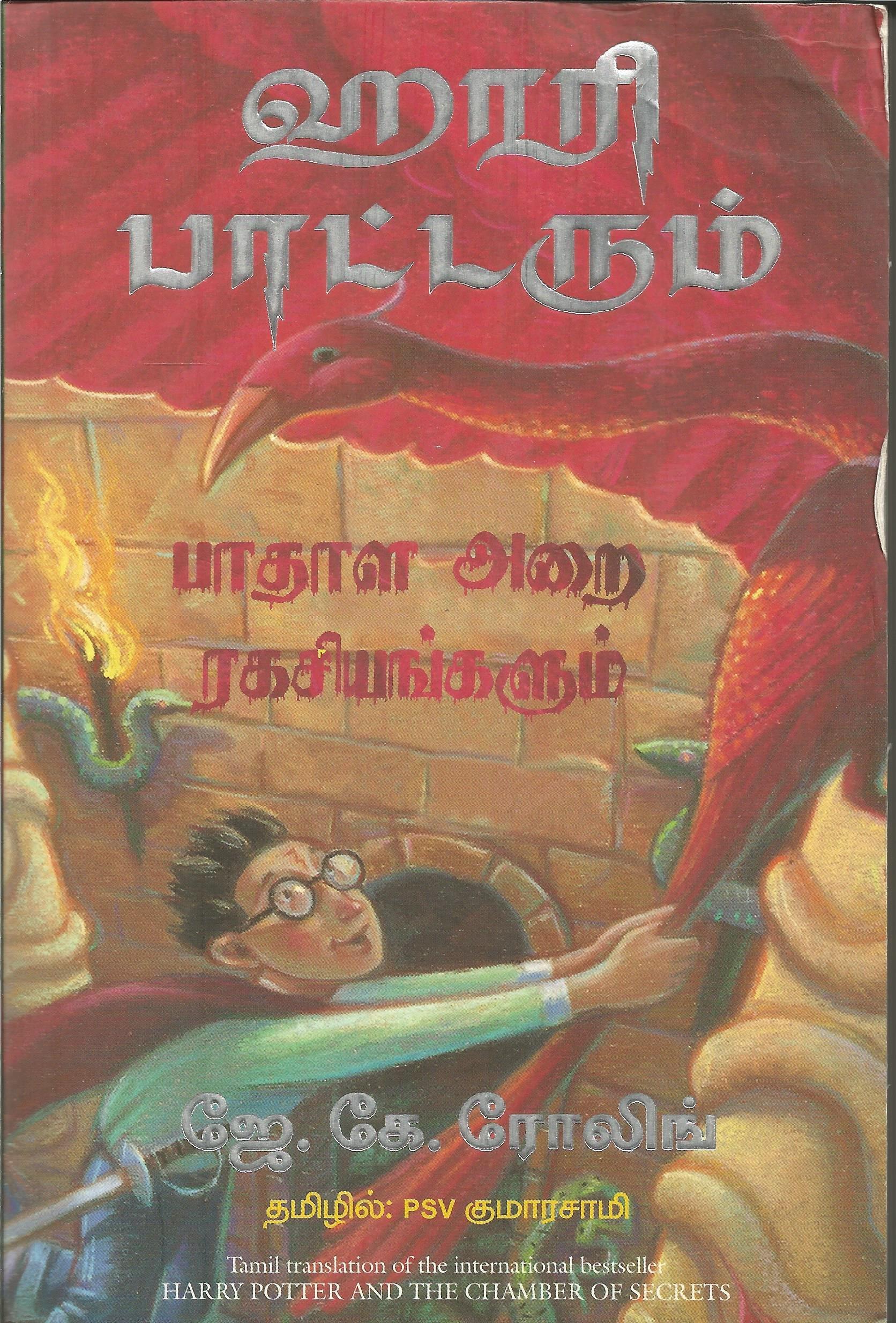 HARRY POTTER AND THE CHAMBER OF SECRETS - Tamil - ஹாரி பாட்டரும் பாதாள அறை ரகசியங்களும்