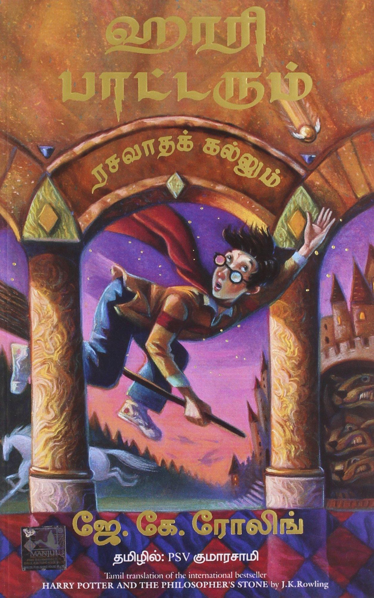 HARRY POTTER AND THE PHILOSOPHERS STONE - Tamil - ஹாரி பாட்டரும் ரசவாதக்  கல்லும்