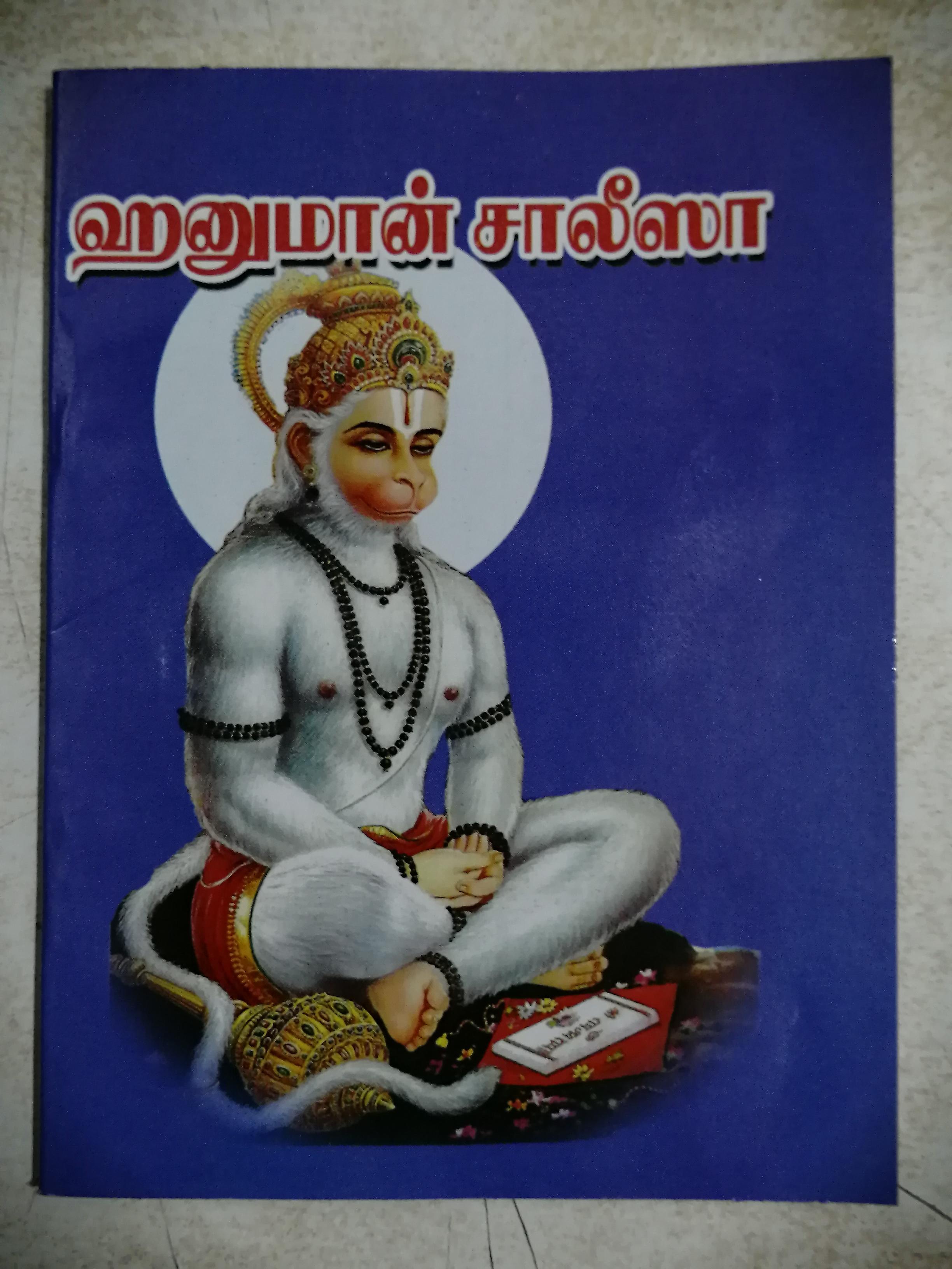 ஹனுமான் சாலீசா - Hanuman Chalisa  -Tamil