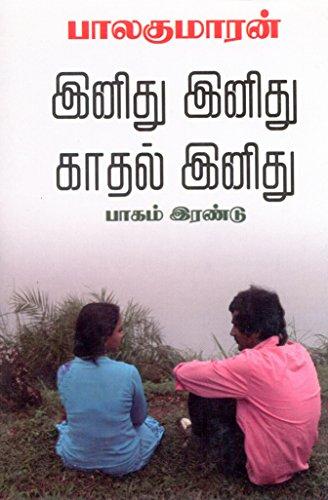 இனிது இனிது காதல் இனிது பாகம் -2  -  பாலகுமாரன் - Inidhu Inidhu Kaadhal Inidhu 2 - Balakumaran