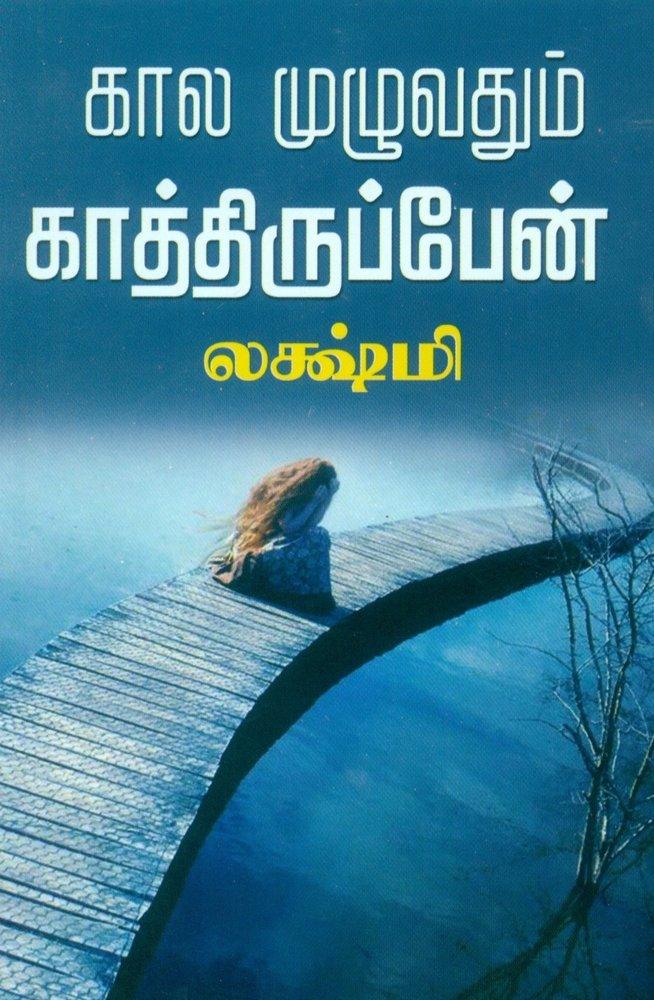 காலம் முழுவதும் காத்திருப்பேன் - லக்ஷ்மி - Kaalam Muluvathum Kaathiruppen - Kalam Muzhuvadhum Kathirupen - Lakshmi
