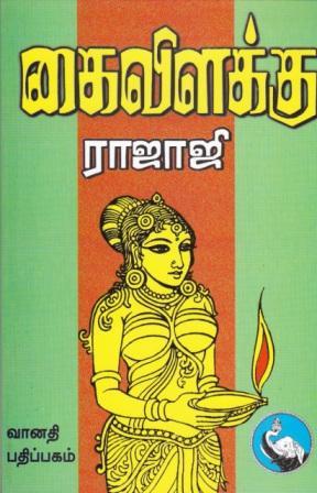 கைவிளக்கு - மூதறிஞர் ராஜாஜி - Kaivilakku