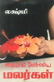 கையில் அள்ளிய மலர்கள் - Kaiyil Alliya Malargal