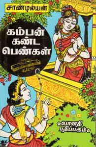 கம்பன் கண்ட பெண்கள் - சாண்டில்யன் - Kamban Kanda Pengal