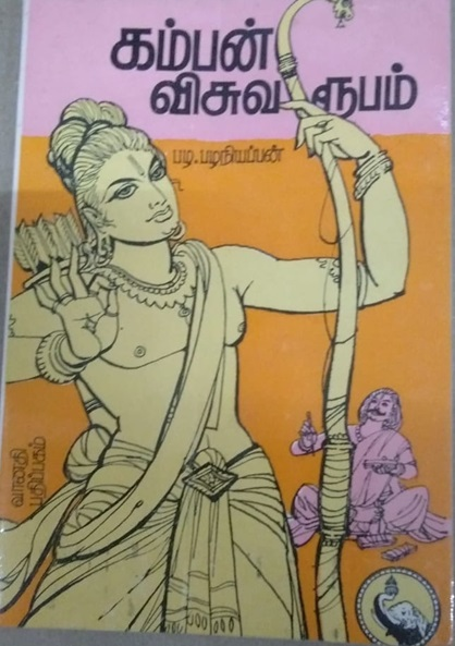 கம்பன் விஸ்வரூபம் - பழ.பழனியப்பன் - Kamban Viswaroopam