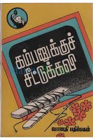கம்பனுக்கு சீட்டுக்கவி -அ.அருணகிரி - Kambanuku Seetukkavi