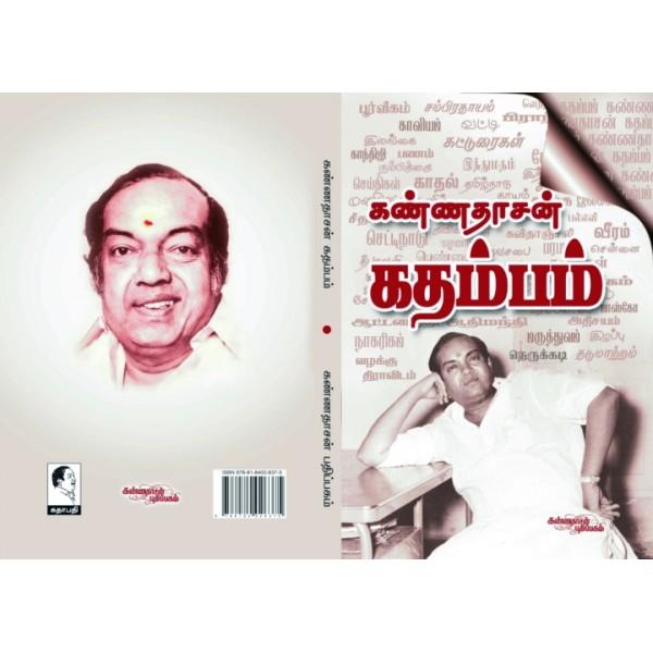 Kannadhasan Kadhambam / கண்ணதாசன் கதம்பம்