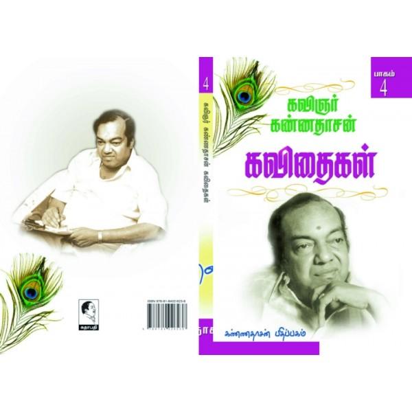 Kannadhasan Kavithigal - 4 / கண்ணதாசன் கவிதைகள் 4 பாகம்