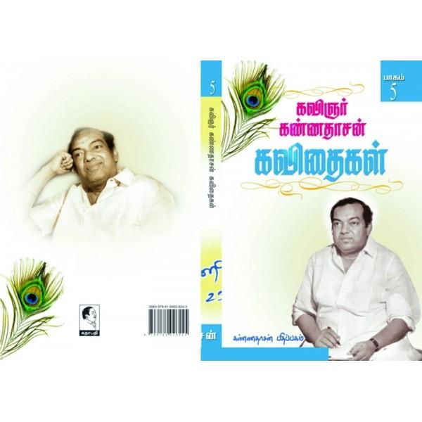 Kannadhasan Kavithigal - 5 / கண்ணதாசன் கவிதைகள் 5 பாகம்