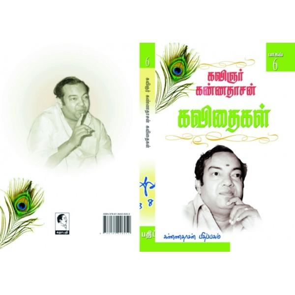Kannadhasan Kavithigal - 6 / கண்ணதாசன் கவிதைகள் 6 பாகம்