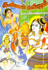 கண்ணன் கனியமுதம் - திருமுருக கிருபானந்த வாரியார் - Kannan Kaniyamudham