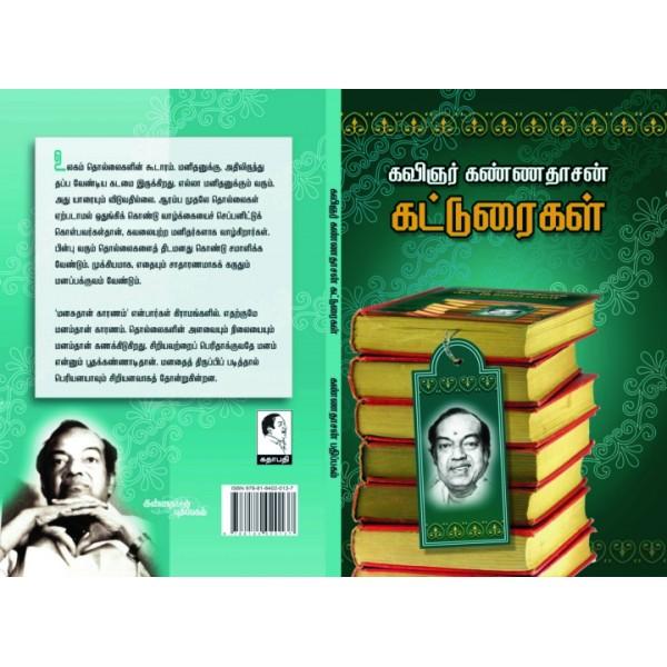 Kavignar Kannadasan Katturaigal / கவிஞர் கண்ணதாசன் கட்டுரைகள்