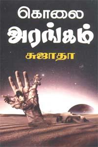 கொலை அரங்கம் - சுஜாதா - Kolai Arangam - Sujatha