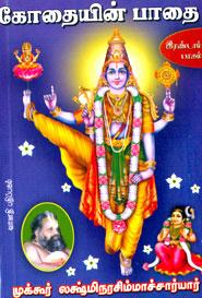 கோதையின் பாதை II - முக்கூர் லக்ஷ்மி நரசிம்மாச்சார்யார் - Kodhaiyin Paadhai II