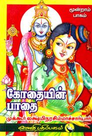 கோதையின் பாதை III - முக்கூர் லக்ஷ்மி நரசிம்மாச்சார்யார் - Kodhaiyin Paadhai III