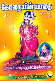 கோதையின் பாதை IV - முக்கூர் லக்ஷ்மி நரசிம்மாச்சார்யார் - Kodhaiyin Paadhai IV