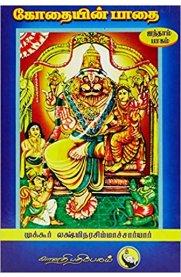 கோதையின் பாதை V - முக்கூர் லக்ஷ்மி நரசிம்மாச்சார்யார் - Kodhaiyin Paadhai V