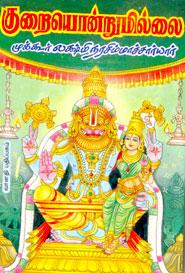 குறையொன்றுமில்லை I - முக்கூர் லக்ஷ்மி நரசிம்மாச்சார்யார் - Kuraiyondrumillai I