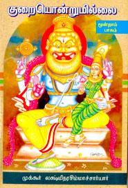 குறையொன்றுமில்லை III - முக்கூர் லக்ஷ்மி நரசிம்மாச்சார்யார் - Kuraiyondrumillai III