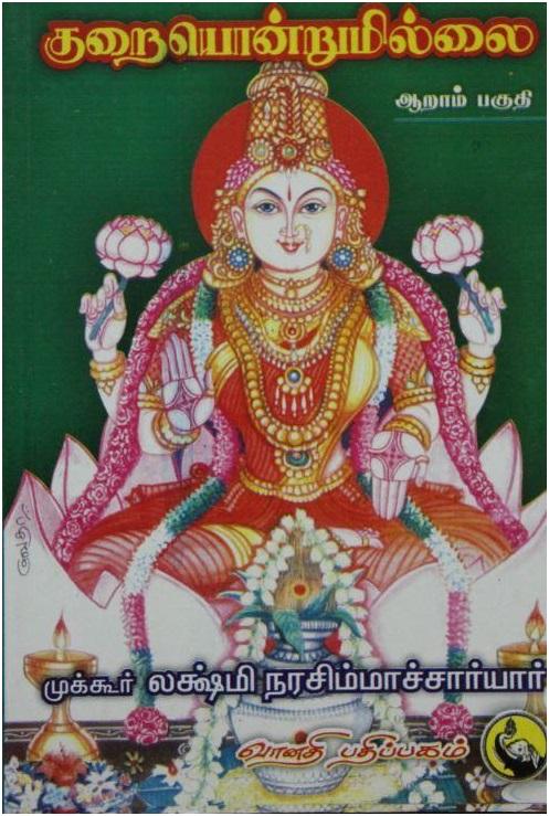 குறையொன்றுமில்லை VI - முக்கூர் லக்ஷ்மி நரசிம்மாச்சார்யார் - Kuraiyondrumillai VI