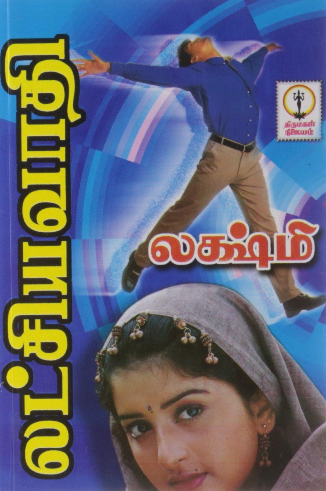 லட்சியவாதி - Latchiyavaathi