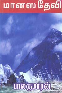 MAANASA DEVI - மானஸ தேவி