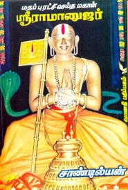 மதப்புரட்சி செய்த மகான் ஸ்ரீ இராமானுஜர் - சாண்டில்யன் - Madhapuratchi Seidha Magaan Sri Ramanujar