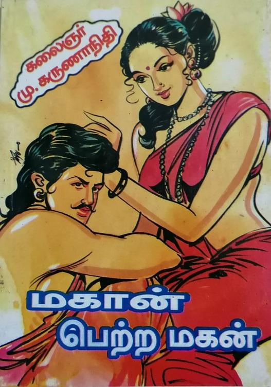 Magaan Petra Magan by Kalaignar M Karunanidhi மகான் பெற்ற மகன் - கலைஞர் மு. கருணாநிதி