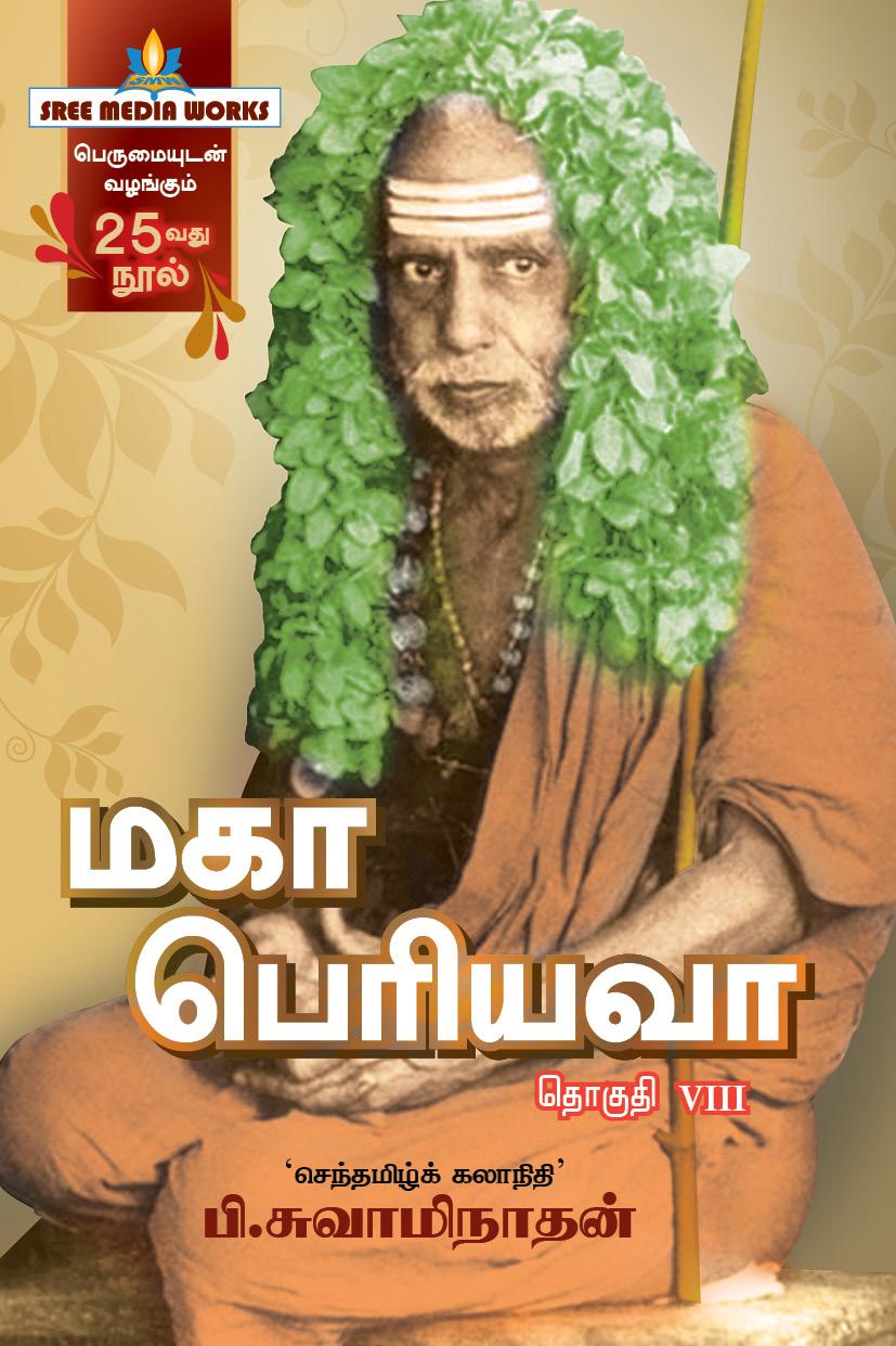 Maha Periyava - Part 8 by P.Swaminathan மகா பெரியவா - தொகுதி VIII - பி சுவாமிநாதன்