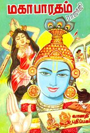 மகாபாரதம் - மூதறிஞர் ராஜாஜி - Mahabharatham