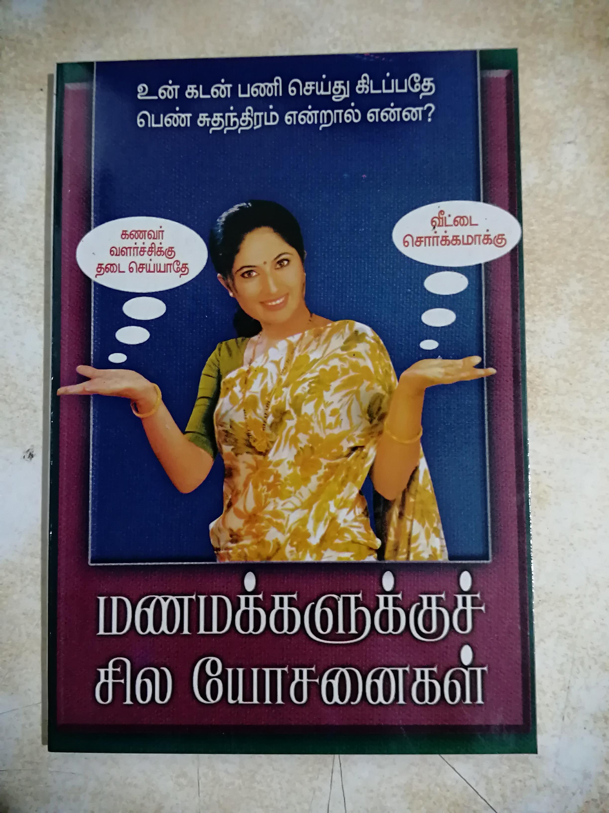 மணமக்களுக்குச் சில யோசனைகள் - சீதாலக்ஷ்மி குயிலன் Manamakkalukku Sila Yosanaigal by Seethalakshmi Kuyilan