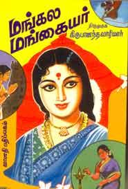 மங்கல மங்கையர் - திருமுருக கிருபானந்த வாரியார் - Mangala Mangaiyar