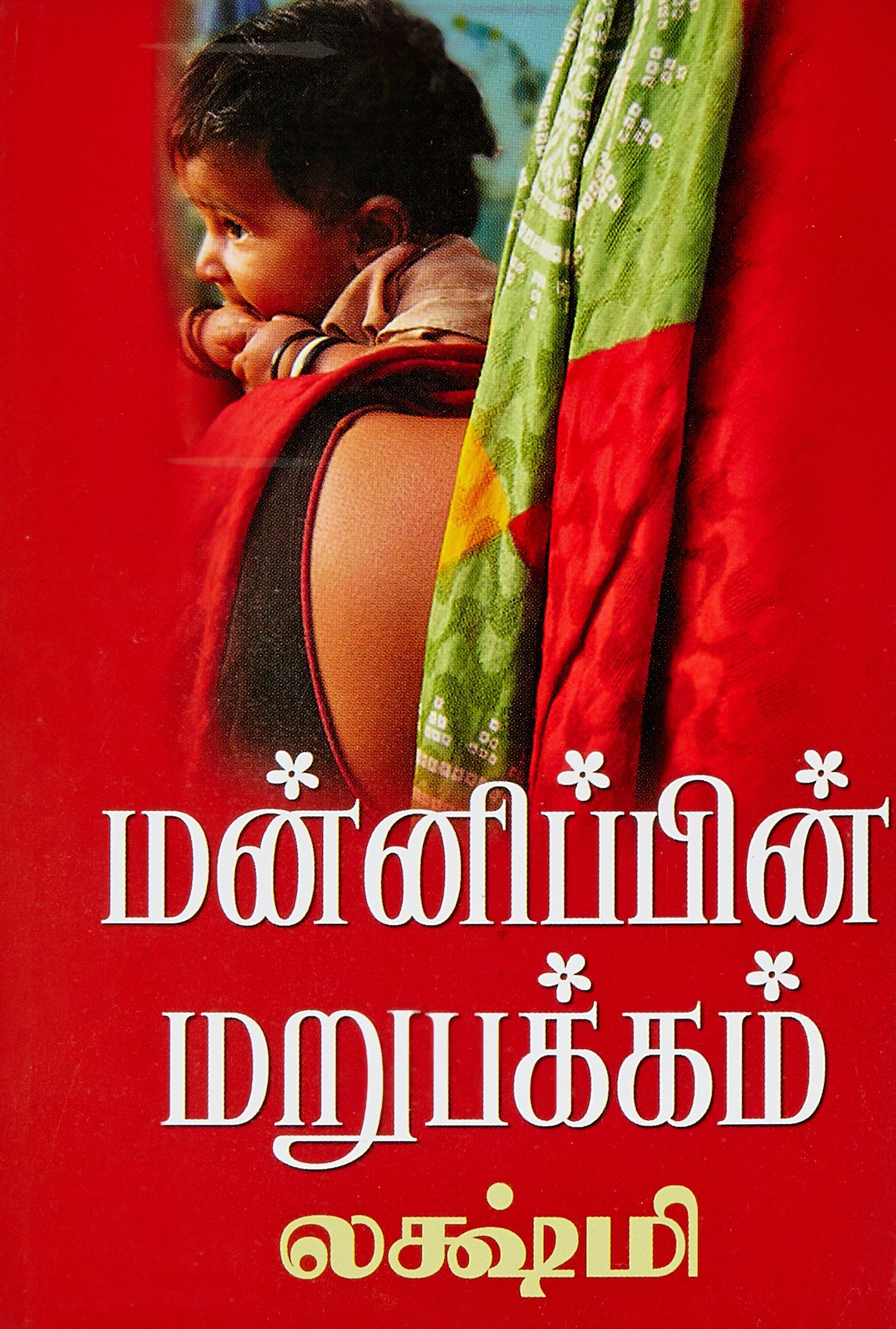 மன்னிப்பின் மறுபக்கம் - Mannippin Marupakkam