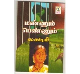 மண்ணும் பெண்ணும் - லக்ஷ்மி - Mannum Pennum - Lakshmi