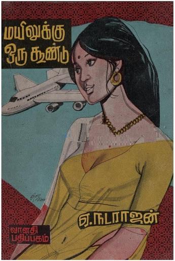 மயிலுக்கு ஒரு கூண்டு - ஏ.நடராஜன் - நாவல்- Mayiluku Oru Koondu - Novel