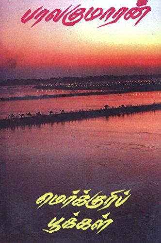 மெர்க்குரிப் பூக்கள் - பாலகுமாரன் - Mercury Pookal - Balakumaran